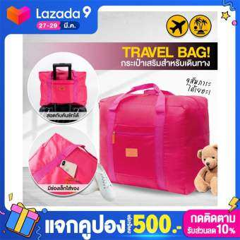 TravelGear24 กระเป๋าสัมภาระ กระเป๋าเสริม เดินทาง พกพา หิ้วขึ้นเครื่อง เสียบกับกระเป๋าเดินทางได้ Travelling Bag - A0330