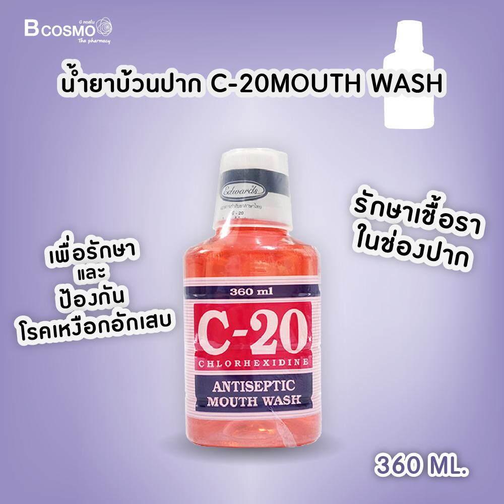 น้ำยาบ้วนปาก C-20 MOUTH WASH 360 ML. ช่วยรักษาเชื้อราในช่องปาก ช่วยป้องกันการสะสมของคราบหินปูน / bcosmo thailand