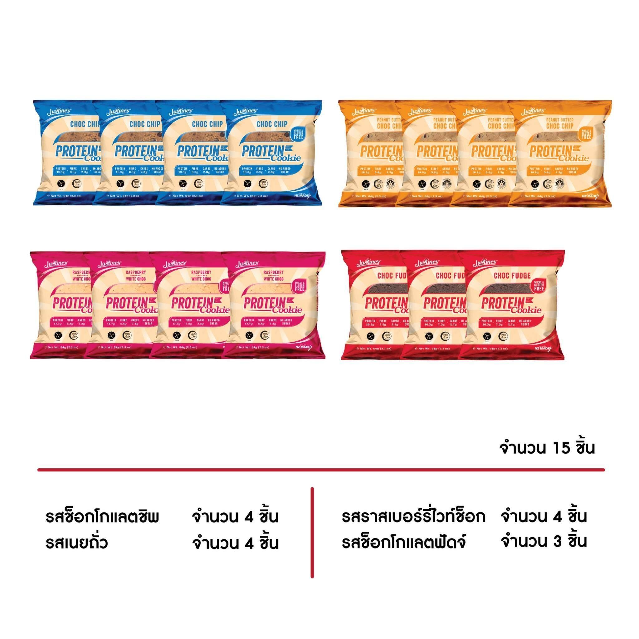 ๋๋justines Cookies ผลิตภัณฑ์ทานแทนมื้ออาหาร ลดน้ำหนัก เซ็ท 30 วัน By Healthy Slim Meal.