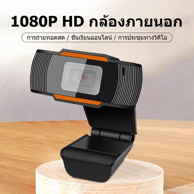 กล้องคอมพิวเตอร์ กล้องพร้อมสายต่อ Usb กล้องวิดีโอการประชุม โฟกัสแบบแมนนวลเลนส์หมุนฟรีไมโครโฟนลดตัดรบกวนในตัว พอร์ต Usb รองรับปลั๊กแอนด์เพลย์ไม่จำเป็นต้องใช้ไดรเวอร์ซึ่งสะดวกมาก ความละเอียด 1080p ความคมชัดสูงบนหน้าจอขนาดใหญ่.