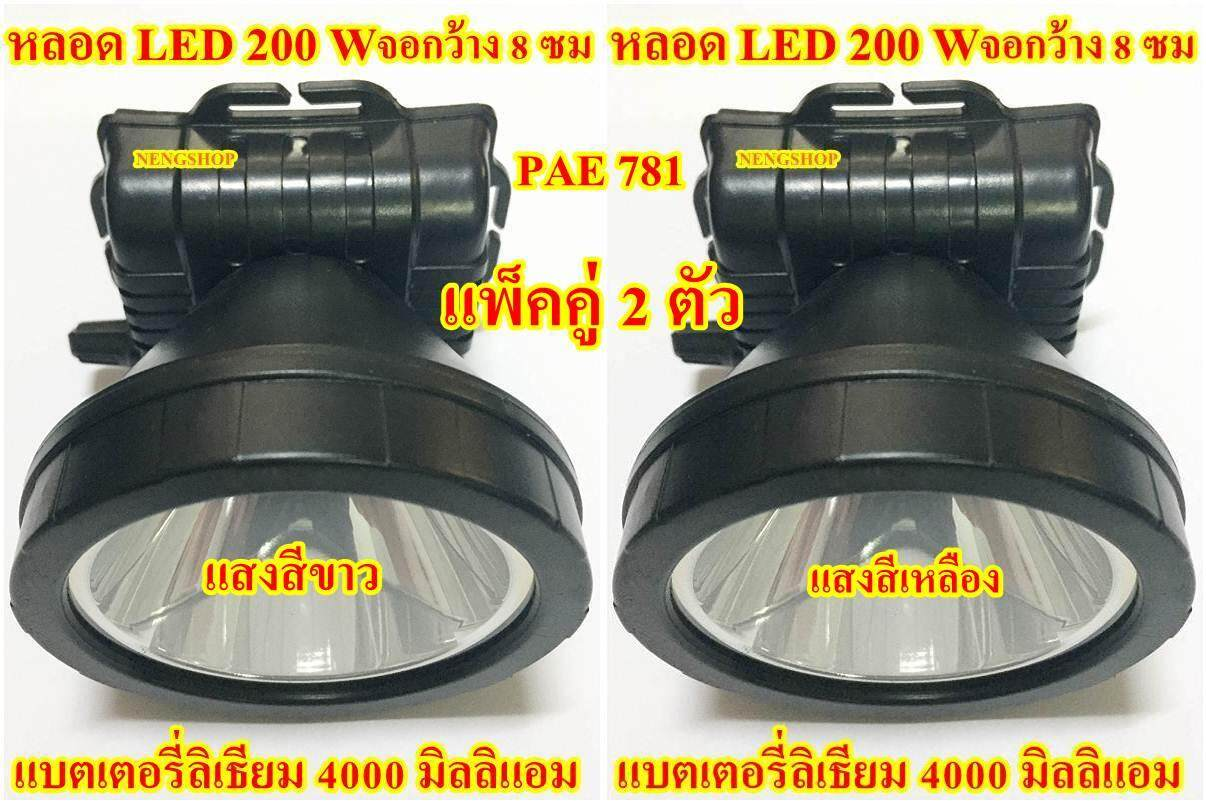 (แพ็คคู่ 2 ตัว) แสงสีขาว แสงสีเหลือง ไฟฉายคาดหัว ไฟฉายคาดศีรษะ ไฟฉายแรงสูง ไฟฉายตราเสือ ตราช้าง ไฟฉาย รุ่น PAE 781 ลุยน้ำ ลุยฝน หลอดชิบ LED 200 W แบตลิเธียม 4000 มิลลิแอม ฯลฯ