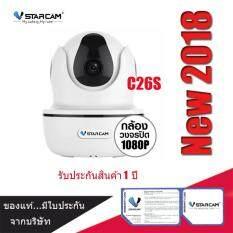 กล้องวงจรปิด VStarCam C26S 1080P 2MP THE SMALL ONE สีขาว   (รับประกันสินค้า 1 ปี)