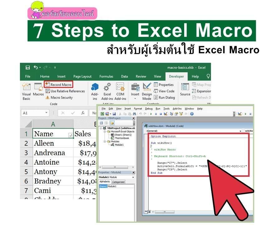 คอร์ส เรียน ออนไลน์ 7 Steps To Excel Macro (สำหรับผู้เริ่มต้นใช้ Excel Macro) ดูที่ไหนก็ได้ ดูซ้ำกี่รอบก็ได้ ตลอดชีพ By Yaimakshop.