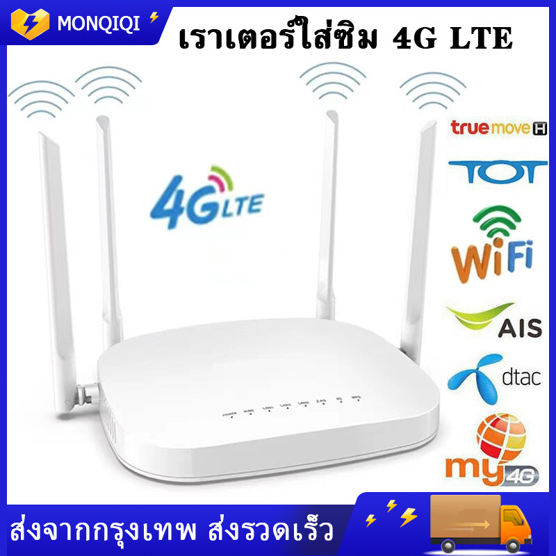 4g Router Wifi เราเตอร์ ใส่ซิม ราวเตอร์ใส่ซิม ใส่ซิมปล่อย Wi-Fi 300mbps 4g Lte Sim Card Wireless Router Wifi 4g ทุกเครือข่าย รองรับการใช้งาน Wifi ได้พร้อมก 32 Usersเราเตอร์.