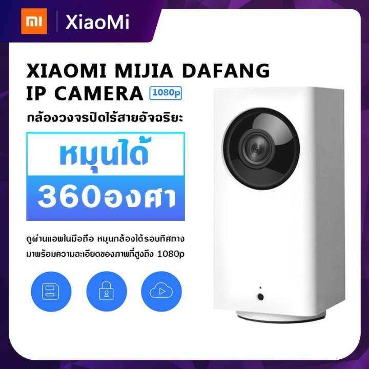 Xiaomi Dafang 1080P Smart IP Camera กล้องวงจรปิดไร้สาย ดูผ่านแอพฯ มือถือ สั่งหมุนกล้องได้ 360 องศา