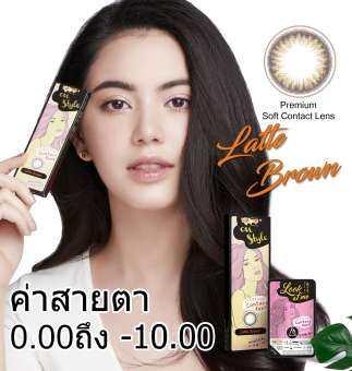 Lollipop OnStyle Contact Lens Latte Brown สายตา 0.00 ถึง -10.00