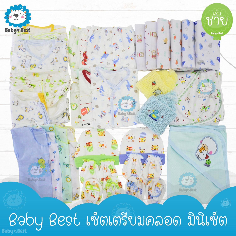 โปรโมชั่น Baby Best ชุดเซ็ตเตรียมคลอด เสื้อผ้า ของใช้เด็กอ่อน แรกเกิด ทารก [ มินิเซต ]