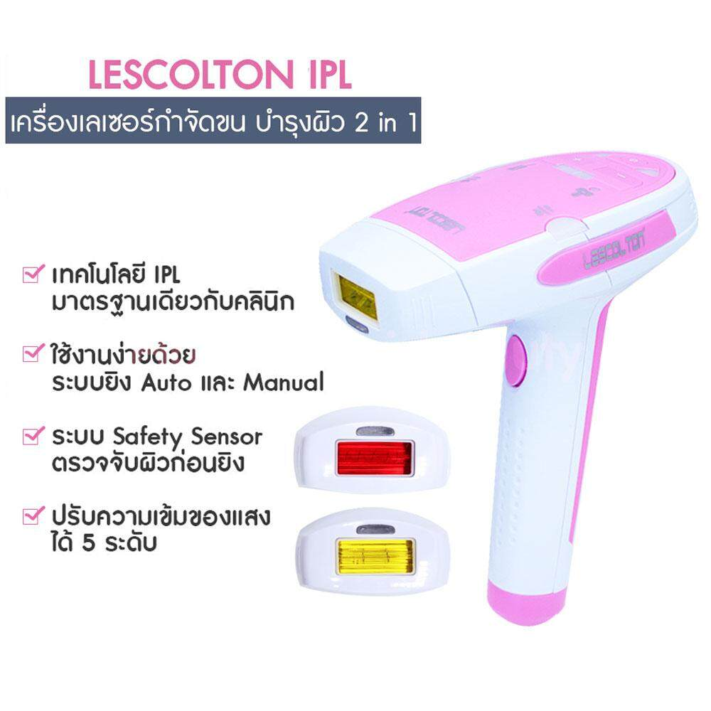 Lescolton เลเซอร์กำจัดขน IPL 2in1กำจัดขนถาวร+ฟื้นฟูสภาพผิว,กระตุ้นคอลลาเจน รุ่น T-006