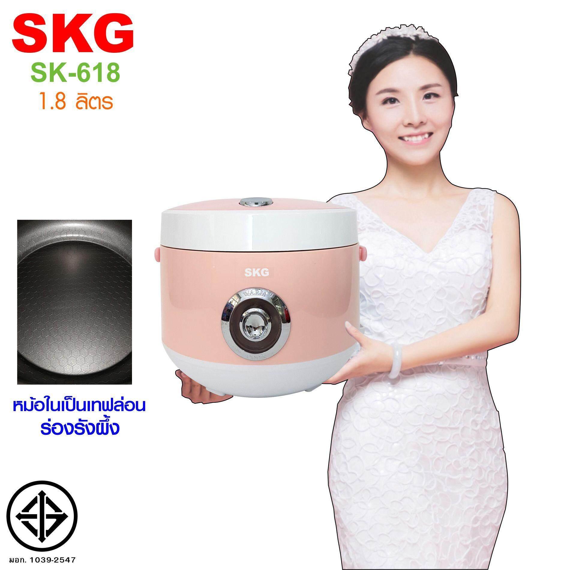 SKG หม้อหุงข้าวอุ่นทิพย์ 1.8 ลิตร  รุ่น SK-618