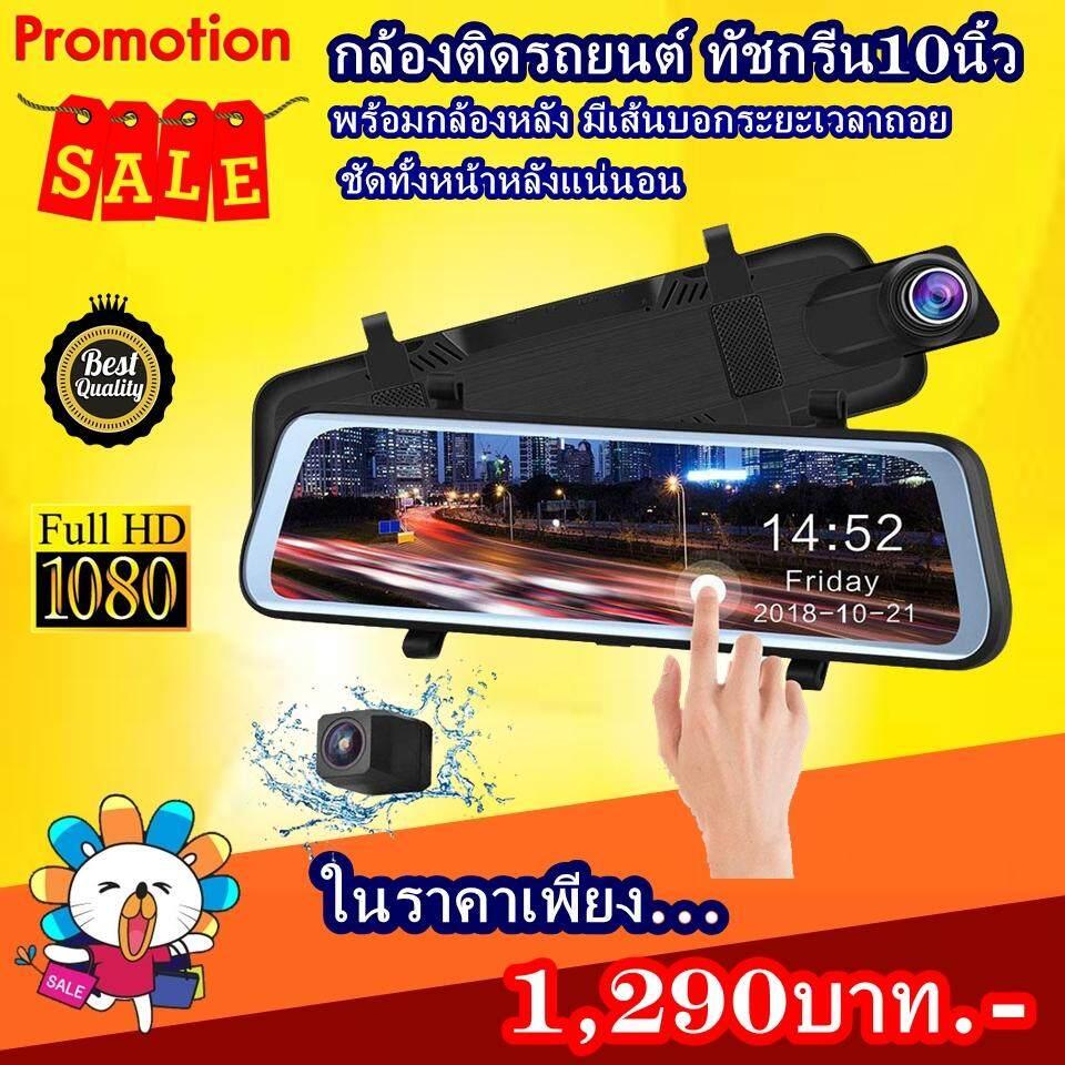กล้องติดรถยนต์ 10 นิ้ว Touch Screen เต็มจอ กล้องหน้า1080 หลัง720 รหัส 101