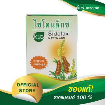 KHAOLAOR ขาวละออ ไซโดแล็กซ์ ยาระบายมะขามแขก-
