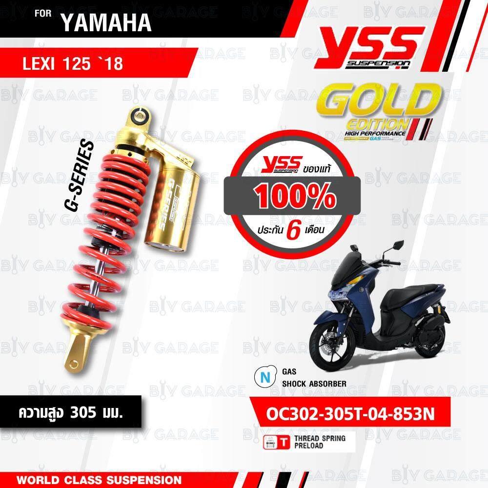 โปรโมชั่น YSS โช๊คแก๊ส GOLD-EDITION ใช้อัพเกรดสำหรับ Yamaha Lexi 125 '18【 OC302-305T-04-853N 】 โช๊คเดี่ยวหลังสำหรับสกู๊ตเตอร์ สปริงแดง/กระบอกทอง [ โช๊ค YSS แท้ ประกันโรงงาน 6 เดือน ]