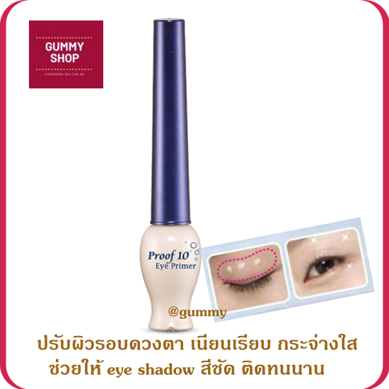 Etude Proof 10 Eye Primer บรรจุ 10 G ไพรเมอร์รอบดวงตา ปรับผิวให้เนียน ช่วยให้ Eye Shadow และ Eye Liner ติดทนนานกว่า ได้สีชัดกว่า จากร้าน Gummy.