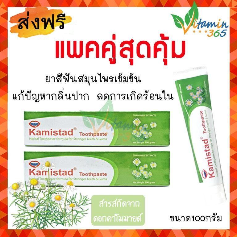 (2หลอด) ยาสีฟันสมุนไพร เคมิสตัด Kamistad Herbal toothpaste ลดกลิ่นปาก ร้อนใน แผลในช่องปาก ขนาด 100 กรัม