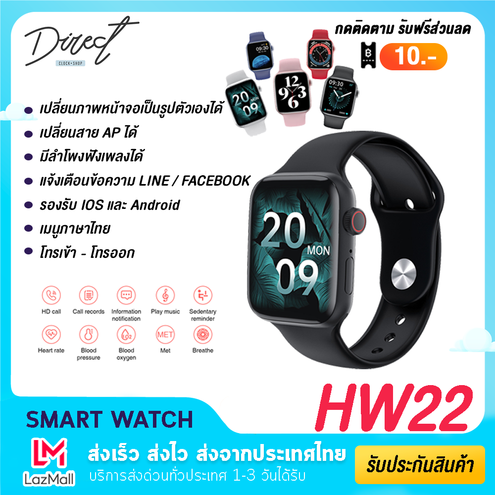 【ส่งจากประเทศไทย】smart Watch Hw22 นาฬิกาข้อมือ สมาร์ทวอช นาฬิกาบลูทูธ เมนูภาษาไทย เปลี่ยนหน้าจอได้ มีโหมดกีฬา โทรได้ แจ้งเตือนข้อความ รองรับ Android Ios ของแท้100% มีบริการเก็บเงินปลายทาง.