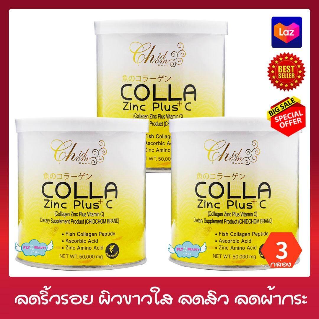 Colla Zinc Plus C อาหารเสริม คอลลาเจน พลัส วิตามินซี ( ขนาด 50 กรัม X 3 กระปุก) คอลลาเจนผิวขาว วิตามินซี ลดสิว บำรุงผิว บำรุงกระดูกและข้อ ลดริ้วรอย ลดฝ้า กระ จุดด่างดำ.