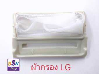อุปกรณ์เครื่องซักผ้า ถุงกรอง เศษผง LG ผ้ากรอง lg-