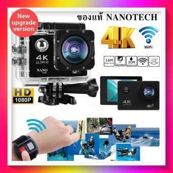 Nanotech 4K-ของจริงมี LOGO แท้แน่นอน กล้องกันน้ำ Action CamCorder Ultra HD 4K มี WiFi  - ฟรี รีโมท-