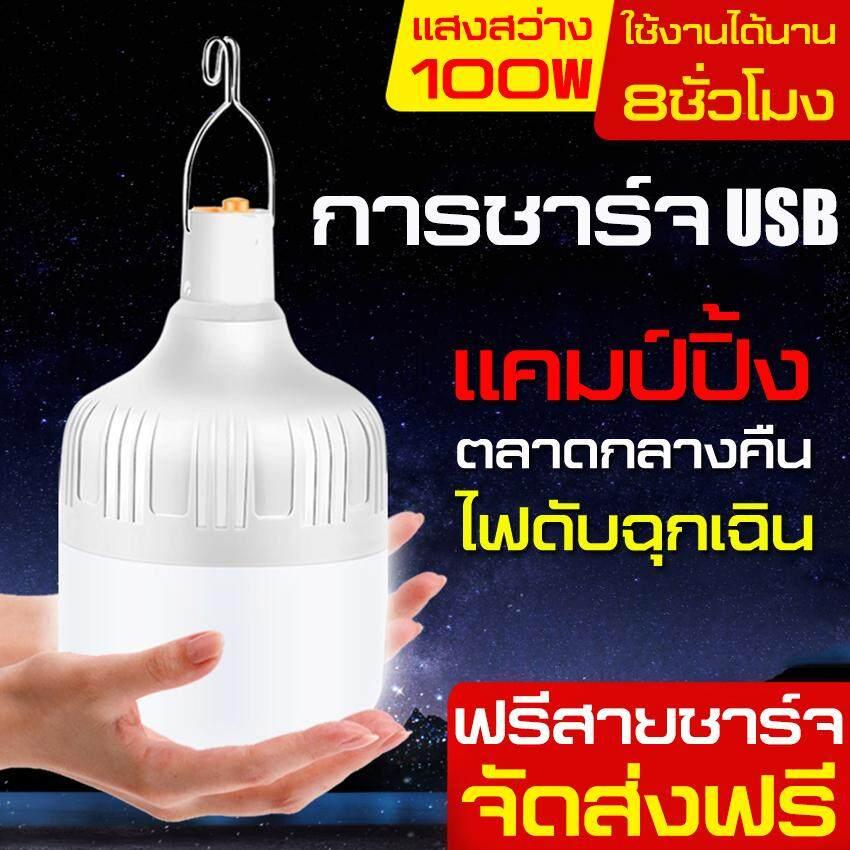(จัดส่งฟรี) หลอดไฟฉุกเฉิน แอลอีดีหลอดไฟพกพา ชาร์จมือถือได้ในตัว พกพาง่าย ใช้งานสะดวก ไฟสว่างมาก รับประกันความสว่าง Camping Light Bulb ไฟUSB Outdoor Lighting รับประกันความสว่าง ไฟตั้งแคมป์ หลอดไฟ หลอดไฟLED ไฟร้านค้า หลอดไฟชาร์จแบตได้