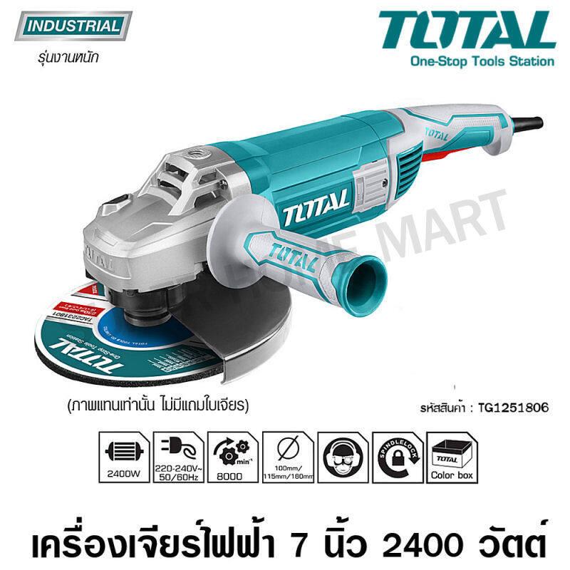 Total เครื่องเจียร์ไฟฟ้า 7 นิ้ว 2400 วัตต์ รุ่น TG1251806 ( Angle Grinder ) ลูกหมู เครื่องเจีย หินเจียร์