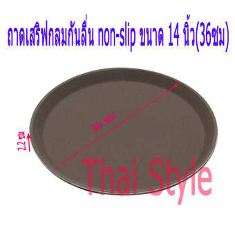 Thai Style ถาดเสริฟกลมกันลื่นnon-slipขนาด 14 นิ้ว(36ซม)