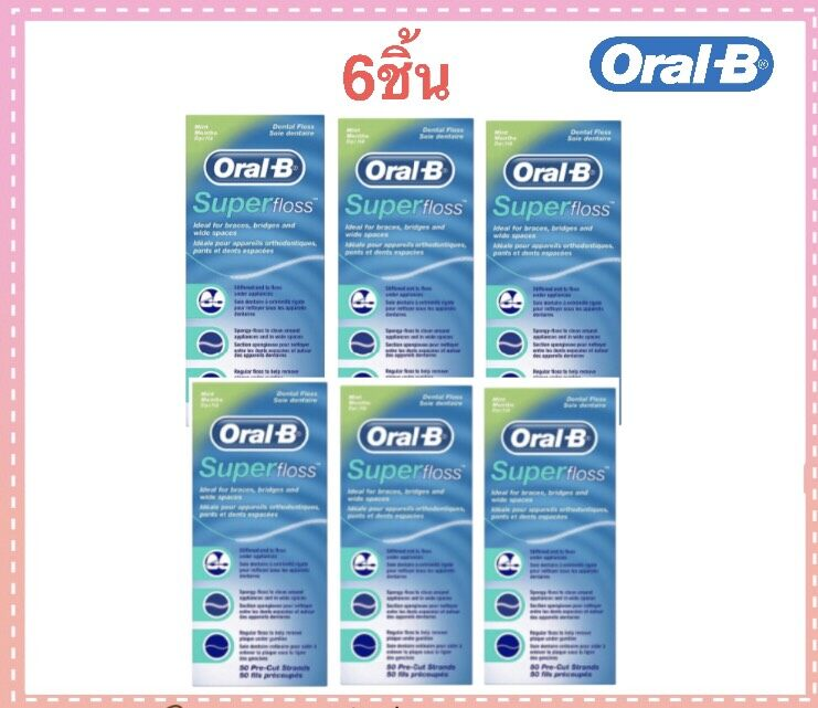 Oral B Super Floss ของแท้ 50ชิ้น 6กล่อง ส่งเร็ว.