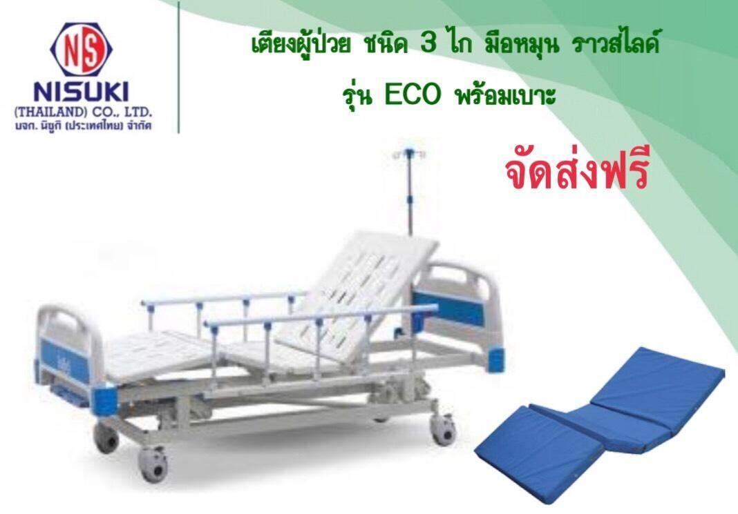 เตียงผู้ป่วย ระบบmanual 3 ไกร์ รุ่น Yxz D 3 Eco พร้อมเบาะรอง.