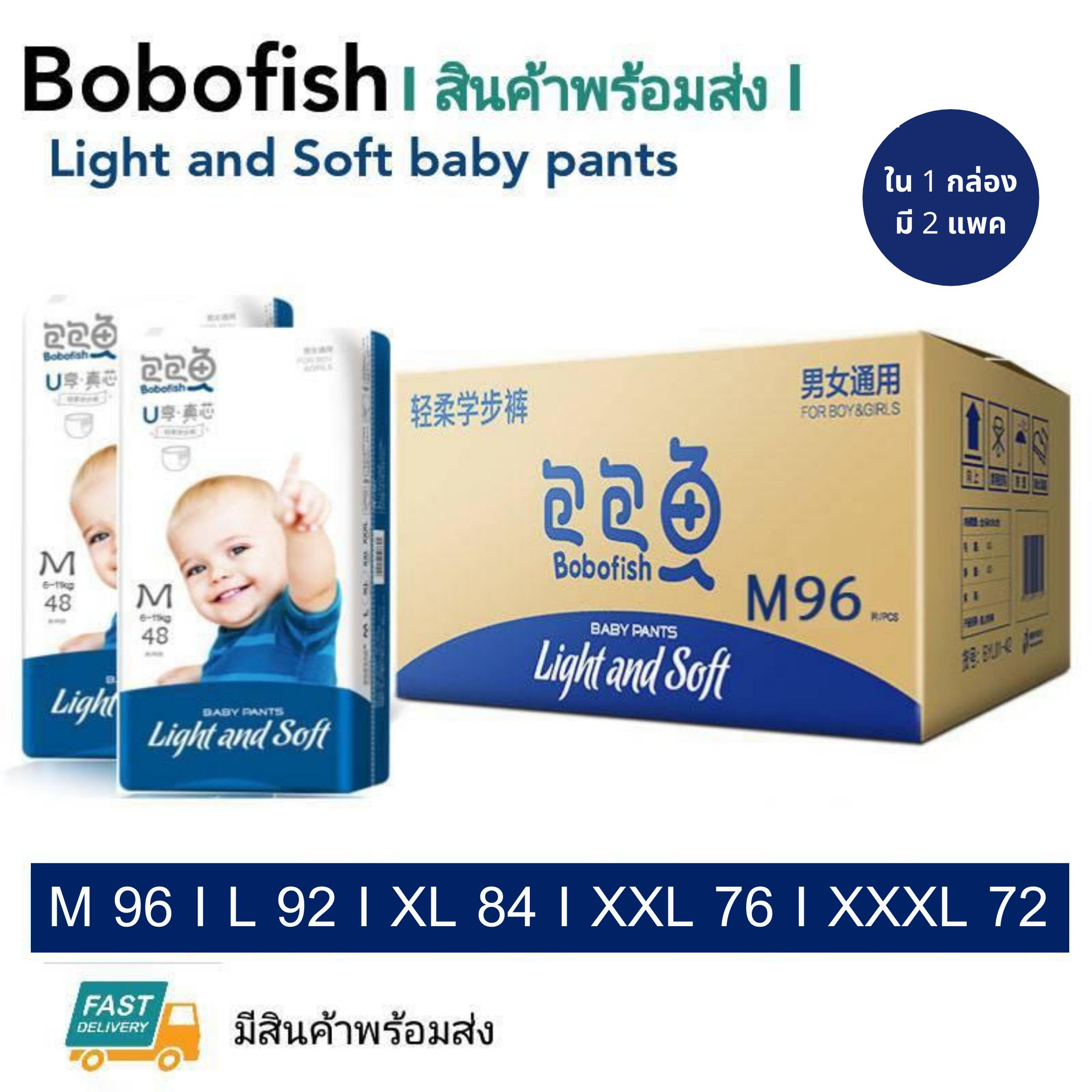 โปรโมชั่น ผ้าอ้อมเด็กสำเร็จรูป Bobofish Pants ผ้าอ้อมสำเร็จรูปแบบกางเกง แพมเพิสเด็ก ( 1 ลัง ) l Size M L XL XXL XXXL l สินค้าพร้อมส่ง ( 1 ลัง )