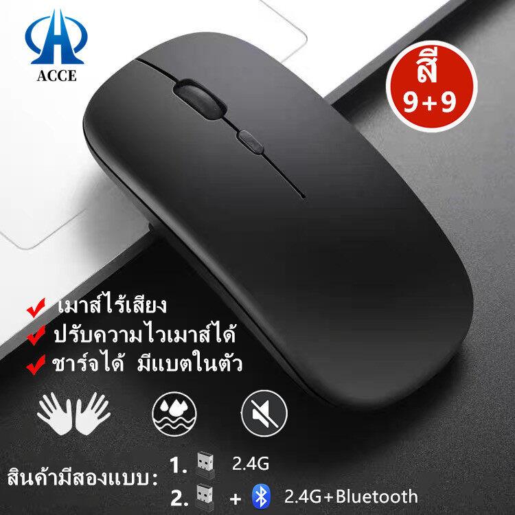 เมาส์ไร้สาย Mi (มีแบตในตัว) (ปุ่มเงียบ) (มีปุ่มปรับความไวเมาส์ Dpi 1000-1600) มี (premium Optical Light ใช้งานได้เกือบทุกสภาพผิว) Rechargeable Wireless/bluetooth Mouse For Laptop/computer/ipad/mobile Phone/800/1200/1600dpi For Laptop/computer Mouse.
