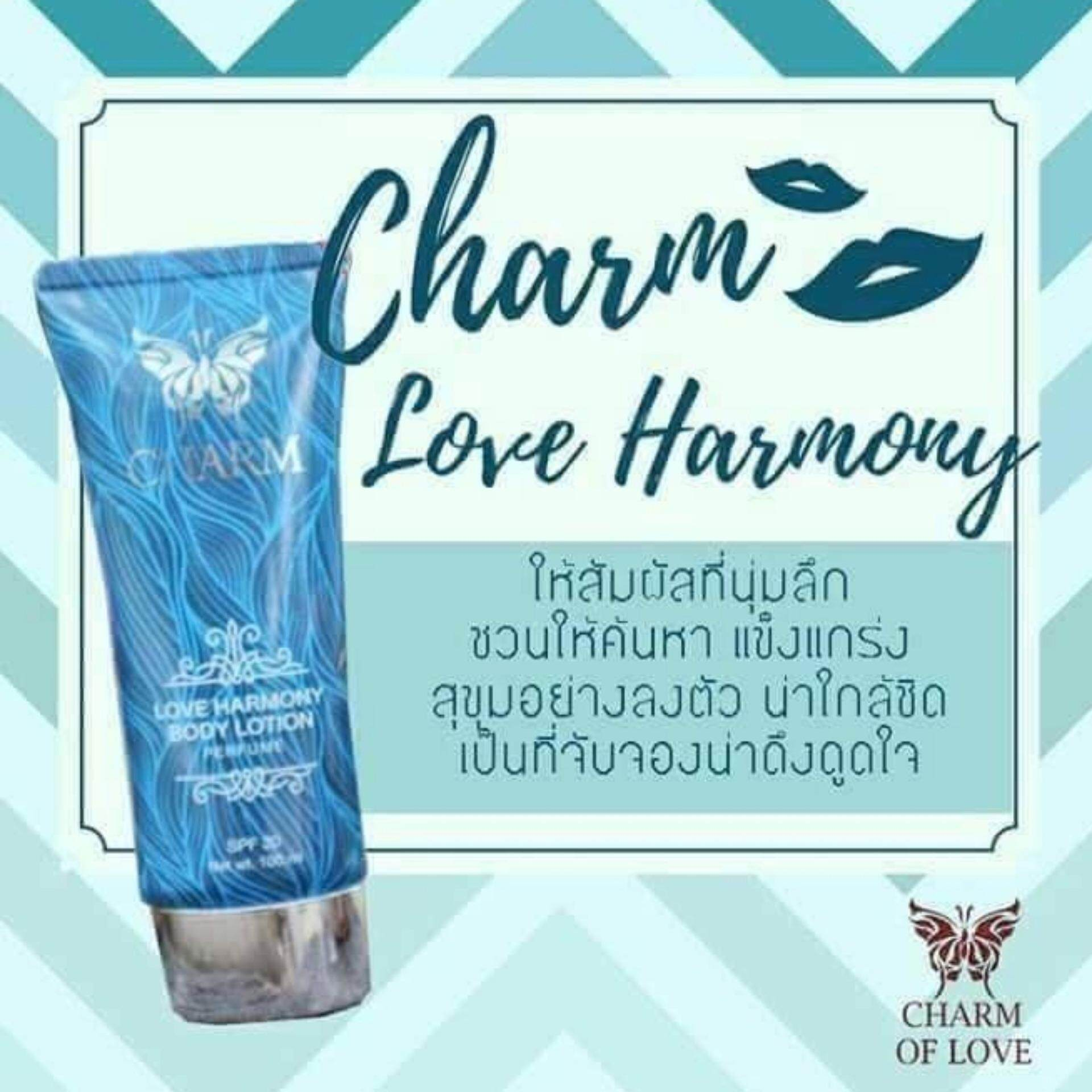 CHARM OF LOVE กลิ่น HARMONY ฟรี! เทสเตอร์ขนาด 5g เมื่อซื้อครบสองหลอด