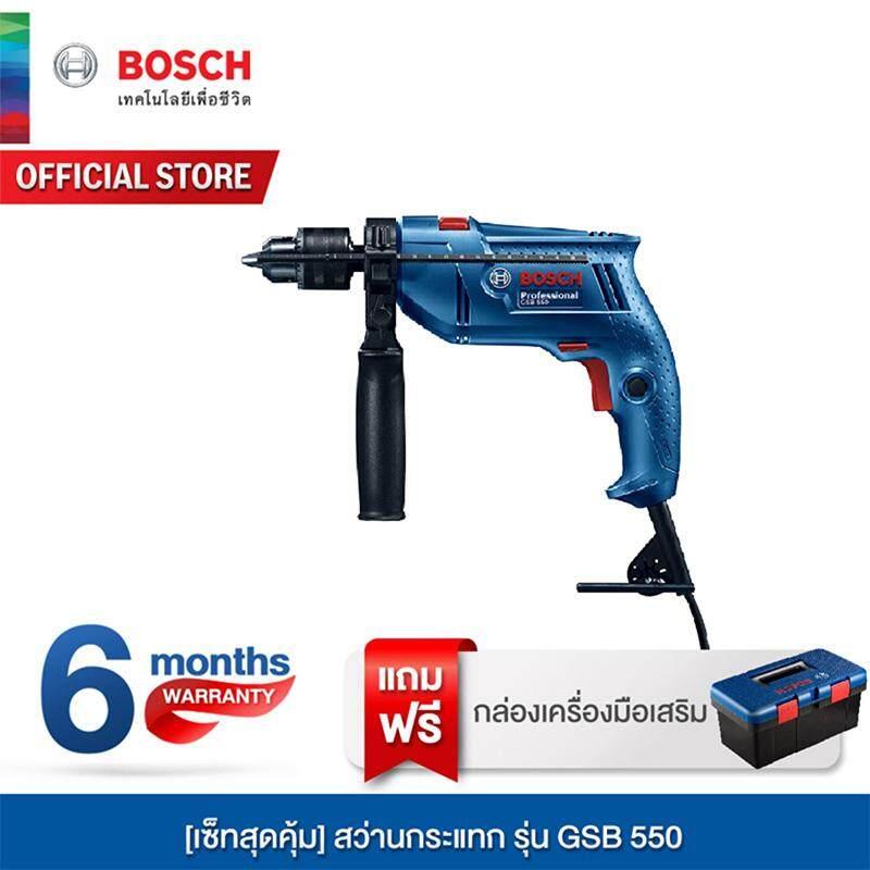 [เซ็ทสุดคุ้ม] Bosch เครื่องมือ เครื่องมือช่าง สว่าน สว่านกระแทก สว่านไฟฟ้า รุ่น Gsb 550 พร้อมชุดดอกสว่าน และไขควง เจาะ ปูน.