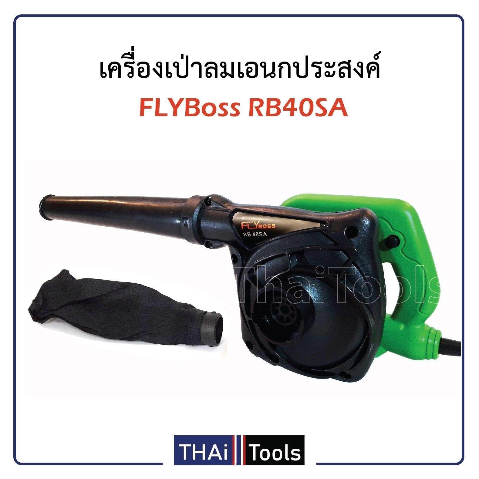 Flyboss เครื่องเป่าลม Blower รุ่น Rb-40sa.