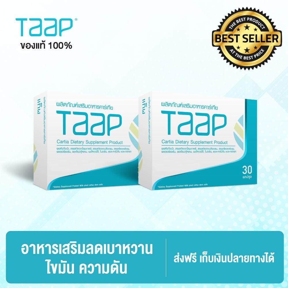 TAAP อาหารเสริมแท็พ ลดเบาหวาน ความดัน คอเลสเตอรอล ** 2 กล่อง **