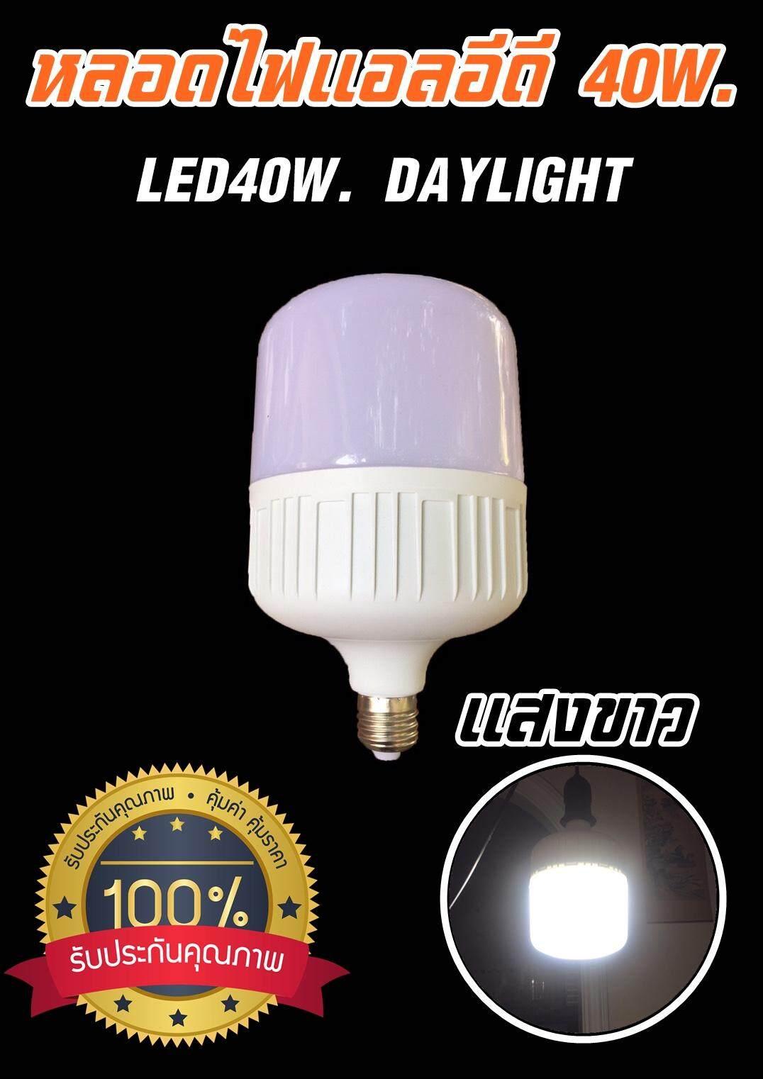 หลอดไฟ Bulb Led E27 40w (daylight)แสงขาว By Hihi Ledlight Bulb.