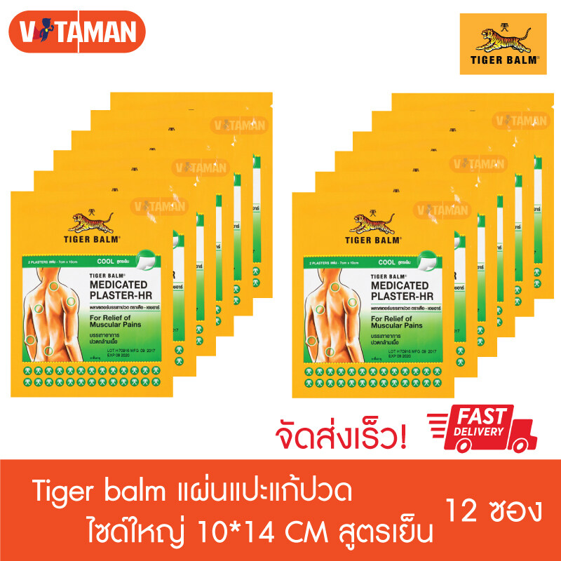 แผ่นแปะตราเสือ (สูตรเย็น) ไซด์ใหญ่ 12 ซอง 10*14 Cm Tiger Plaster Medicated Patch Cool Big Size พลาสเตอร์บรรเทาปวด ตราเสือ.
