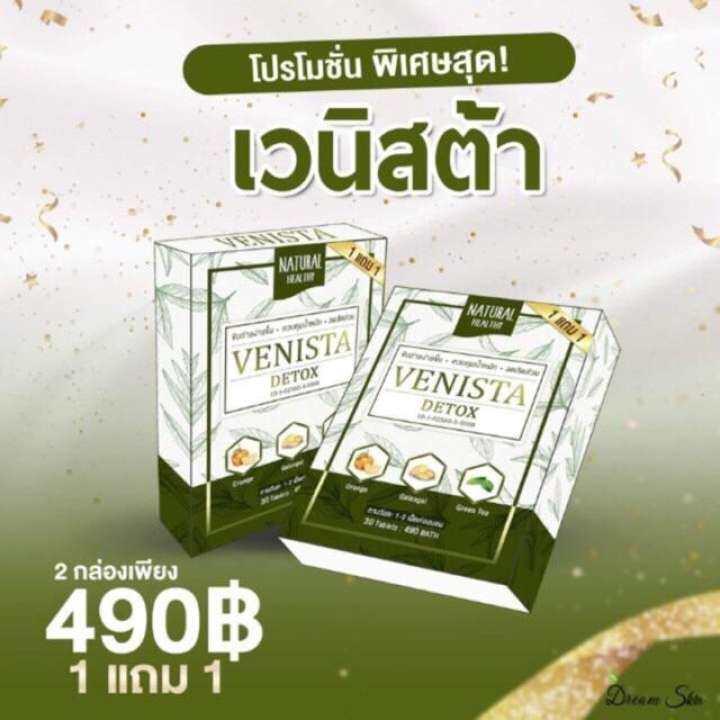 Venista Detox  โปร 1 แถม 1 ขนาด 30 เม็ด( 2กล่อง)