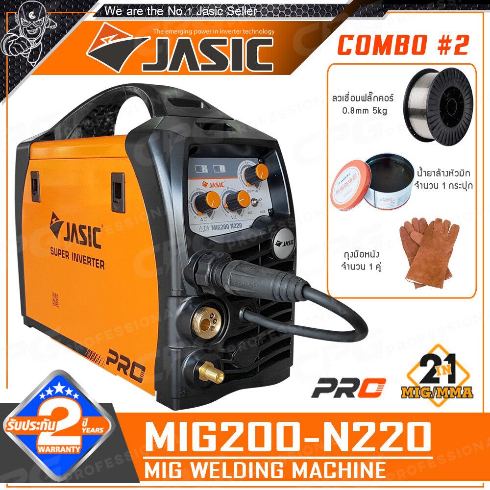 Jasic Combo2 : ตู้เชื่อม เครื่องเชื่อม Co2 Mig Mag เชื่อมลวดแบบไม่ใช้แก๊สได้ รุ่น Mig 200-N220 ++แถมฟรี!! ลวดเชื่อมฟลั๊กคอร์ + น้ำยาล้างหัวมิก + ถุงมือหนัง++.
