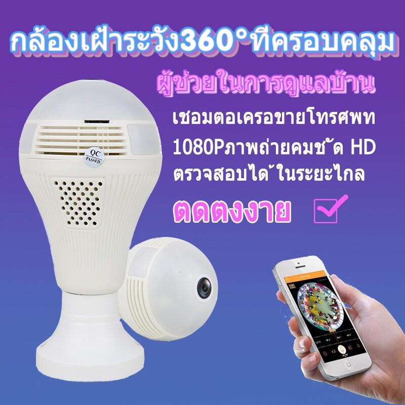 กล้องวงจรปิดหลอดไฟไร้สาย Cctv ดูได้360 องศา Cctv Security กล้องไร้สาย Night Vision Full Hd 960p Ip Camera กล้องรักษาความปลอดภัย.