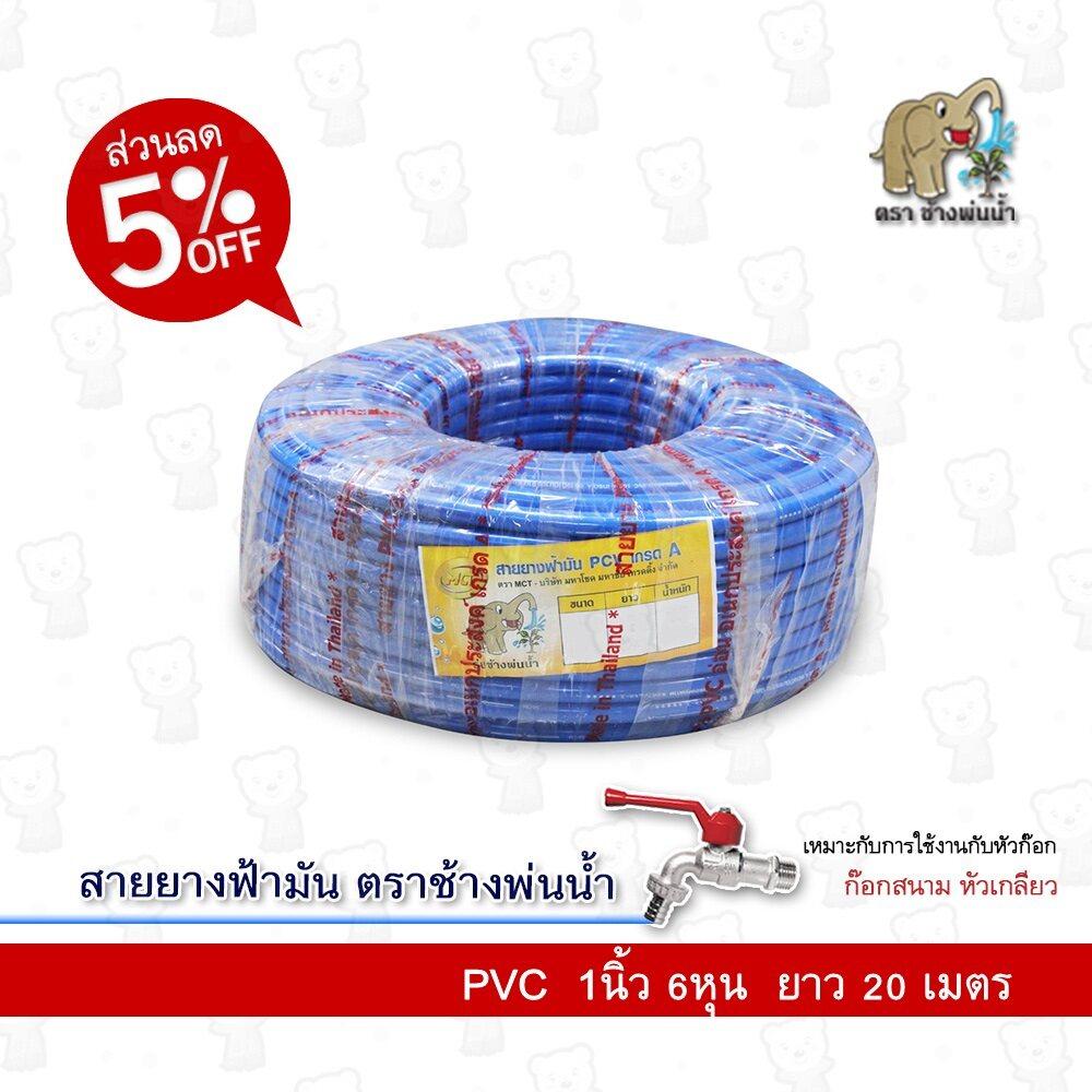 BIGBLUE สายยางฟ้ามัน PVC 1 นิ้ว ยาว 20 เมตร-ช้างพ่นน้ำ(6Kg) 51210440