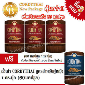 [Pro3แถม1] CORDYTHAI ถั่งเช่า คอร์ดี้ไทย สูตรชาย 3กล่อง (60 แคปซูล) แถม ถั่งเช่าคอร์ดี้ไทย สูตรหญิง 1 กล่อง (60 แคปซูล)