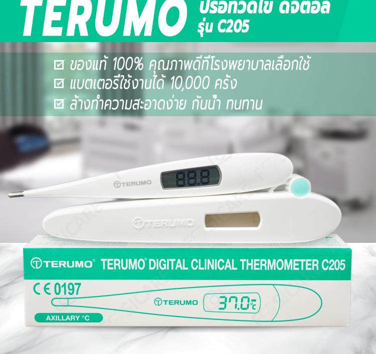 ที่ วัด ไข้ ดิจิตอล ปรอทวัดไข้ดิจิตอล คุณภาพสูง ปรอทวัดไข้ทางรักแร้ รุ่น C205 (terumo Digital Clinical Thermometer C205).
