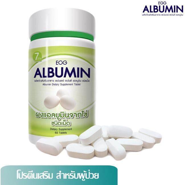 Albumin โปรตีนจากไข่ขาว เสริมภูมิคุ้มกัน สำหรับผู้ป่วยพักฟื้น  60 เม็ด 1 ขวด
