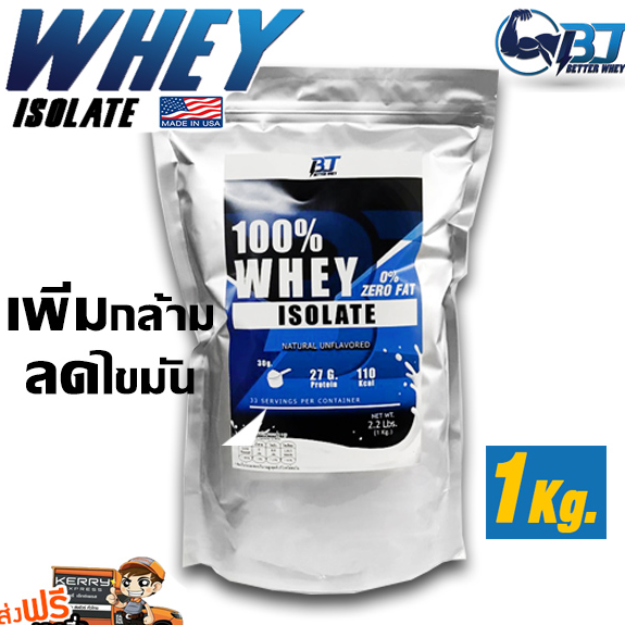 [ส่งฟรี] Bt Better Whey เวย์โปรตีนไอโซเลท Whey Protein Isolate 100% (2.2lb) รสธรรมชาติ เพิ่มกล้าม ลดไขมัน.