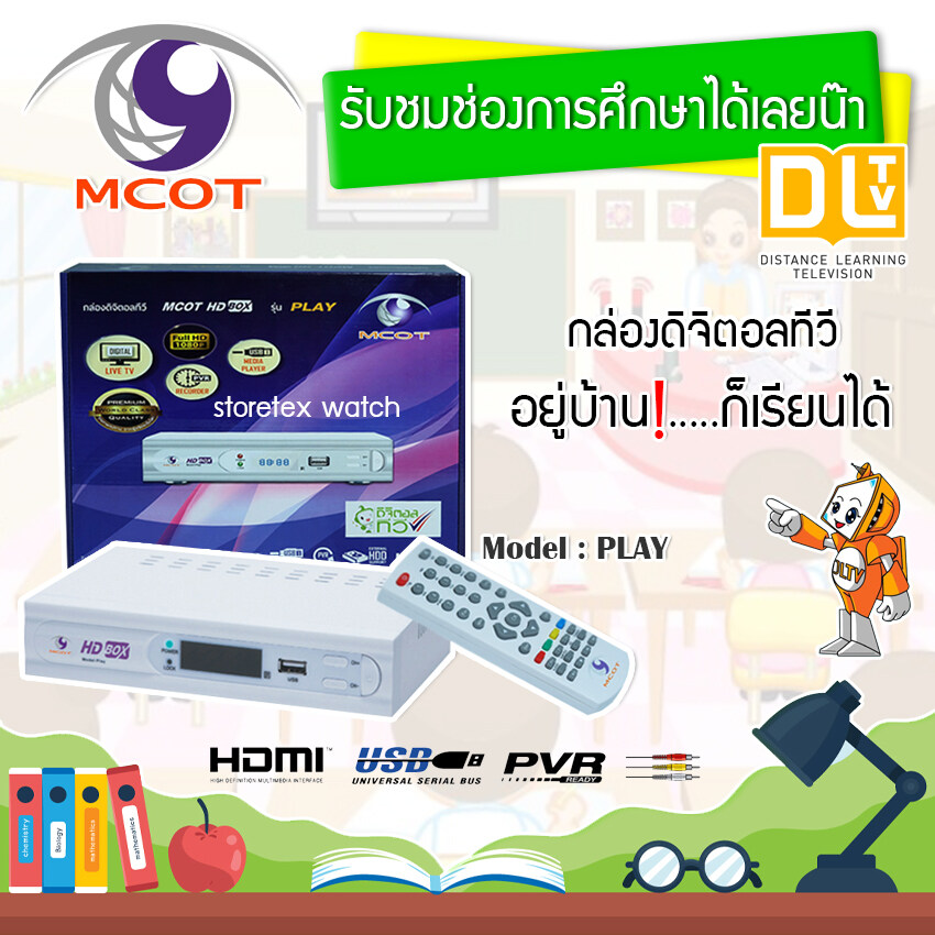 Mcot กล่องดิจิตอล Set Top Box Dolby Moct Hd Box รุ่น Play.