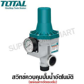 Total สวิทช์ควบคุมปั๊มน้ำอัตโนมัติ พร้อมเกจวัดแรงดัน รุ่น TWPS102 (Pressure Control)
