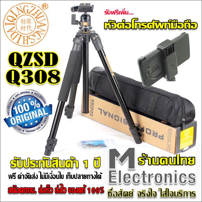 ขาตั้งกล้อง Dslr & Mirrorless Qzsd Q308 By Melectronic Tripod ขาตั้งกล้อง พร้อมหัวบอล Qzsd-04 ( Model เดียวกับ Beike Bk-308) สูง 1.5 เมตร  ฟรี ...หัวต่อโทรศัพท์มือถือ 1 แบบ.