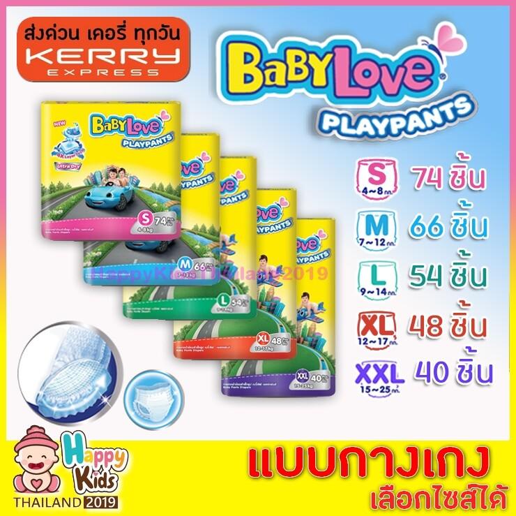 แนะนำ New!! BabyLove PlayPants Ultra Dry Nano Power Plus Hypoallergenic : ใหม่!! แพมเพิส เบบี้เลิฟ เพลย์แพ้นส์ อัลตร้า ดราย นาโนพาวเวอร์ พลัส ไฮโปอัลเลอร์เจนิค ผ้าอ้อมเด็ก เบบี้เลิฟ ผ้าอ้อม แพมเพิสเด็ก Baby Love แบบกางเกง ไซส์ S , M , L , XL , XXL