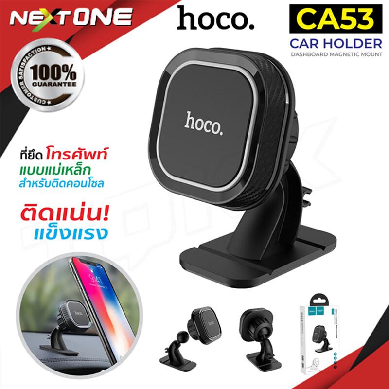 Hoco รุ่น Ca53 Car Holder ที่ยึดโทรศัพท์ในรถ ที่วางโทรศัพท์ ที่ยึดโทรศัพท์แบบแม่เหล็ก สามารถปรับได้ 360 องศา!! Nextone.