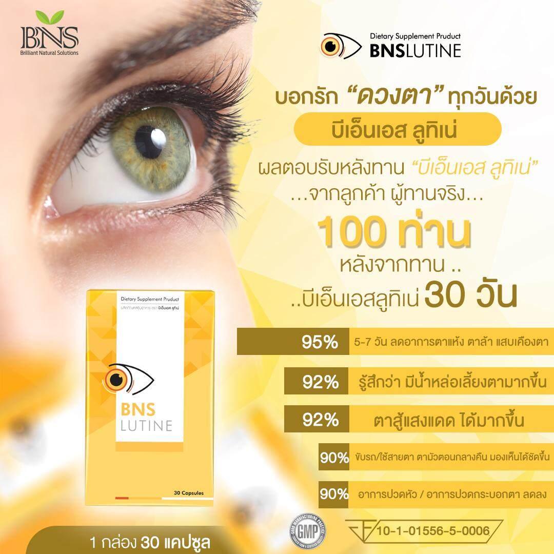 Bns Lutine (บีเอ็นเอสลูทีเน่) อาหารเสริม บำรุงสายตา ป้องกันจอลูกตา การเห็นแจ่มชัด ป้องกัน โรควุ้นในตา ต้อกระจก ต้อลม จอตาผิดปกติ และฟื้นฟูจอประสาทตา ซื้อ 1 แถม 1 กล่อง (60เม็ด) ของแท้ 100% By Celebrity Style.