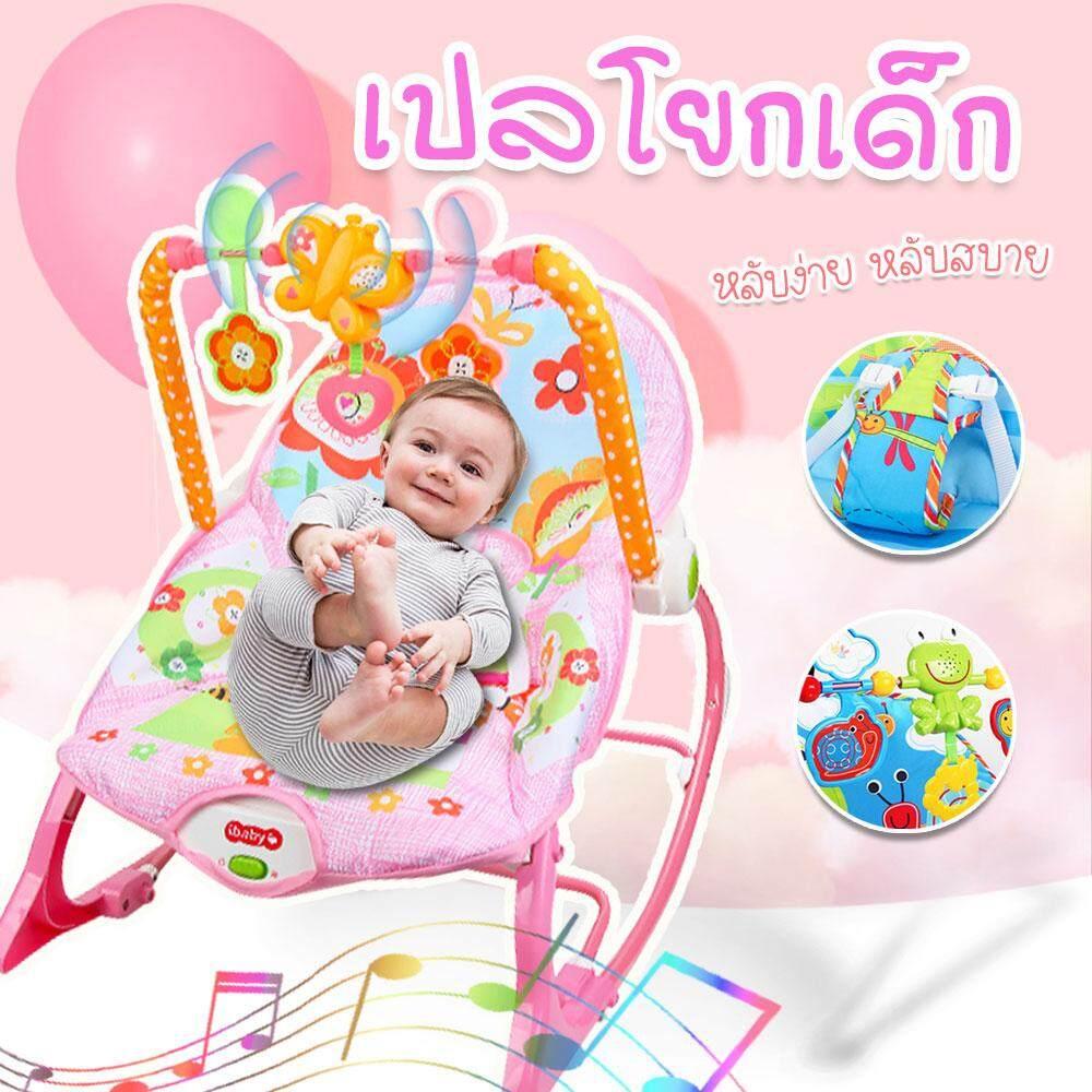 แนะนำ Baby-boo เปลโยกเด็กระบบสั่นใช้ได้ตั้งแต่แรกเกิดถึง4ขวบ